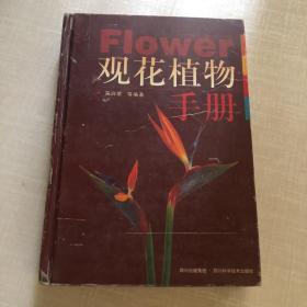 观花植物手册