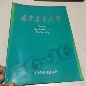 福建农业大学建校60周年庆(1936-1996)