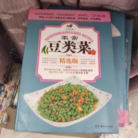 私房菜:家常豆类菜(精选版)