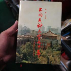 上海医科大学七十年