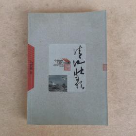 中国当代长篇小说藏本:清江壮歌