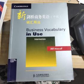 新剑桥商务英语词汇用法(中级)