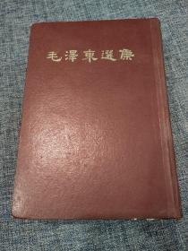 毛泽东选集一卷本  繁体竖排  32开内页干净无勾划