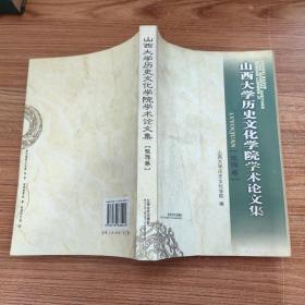 山西大学历史文化学院学术论文集: 旅游卷