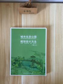 城市生态公园规划设计方法