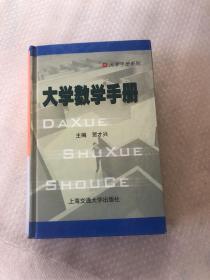 大学数学手册(第二版)(大学手册系列)