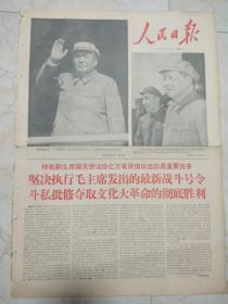 人民日报1967年10月3日 ,8版。坚决执行毛主席发出的最新战斗号令。斗私批修,读取文化大革命的彻底胜利 。详见照片。