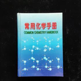 常用化学手册