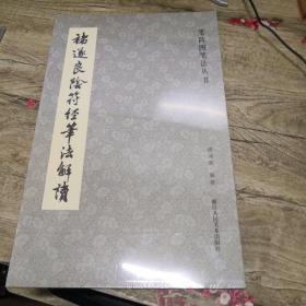 笔阵图笔法丛书: 褚遂良阴符经笔法解读 (全新未拆封)