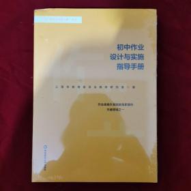 初中作业设计与实施指导手册(正版)