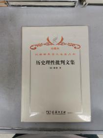 汉译世界学术名著丛书·历史理性批判文集【满30包邮】