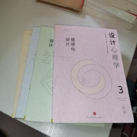 设计心理学1  2  3  4(修订版)(4册)