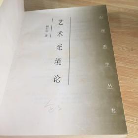 艺术至境论 扉页有笔迹