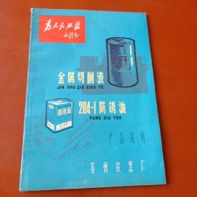 金属切削液  204防锈油产品说明(封面题词、最高指示)