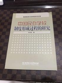 中国民办学校制度形成过程的研究