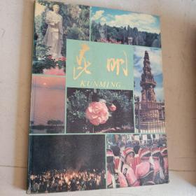 昆明[彩色摄影画册] 新华出版社