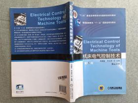 """机床电气控制技术(第5版)/普通高等教育""""十一五""""国家级规划教材有水印"""