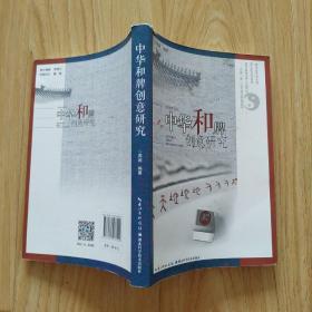中华和牌创意研究    包邮挂
