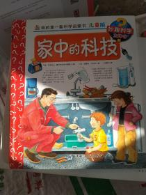 我的第一套科学启蒙书 妙趣科学立体书:家中的科技(儿童版)