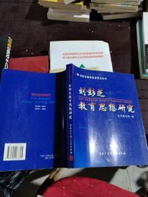 刘彭芝教育思想研究