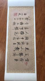 启功 题西施隐五湖。纸本大小32*80.7厘米。宣纸艺术微喷复制。非偏远包邮
