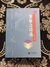 贺敬之诗选 中国文库