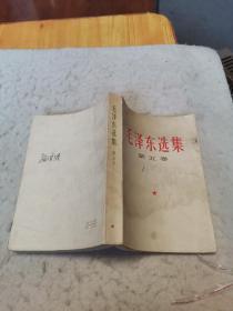 毛泽东选集第五卷(A柜43)