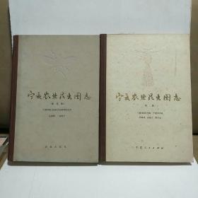 宁夏农业昆虫图志 (修订版)+(第二集)二册合售