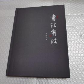书法有法(限量精装版) 孙晓云毛笔签名钤印