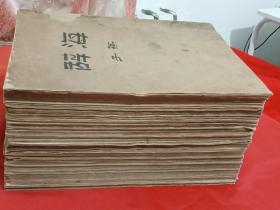 《辞海》  12册   民国二十五年   (1936年12月 )  一版一印   上海中华书局印发   此版本很少见    值得拥有及收藏
