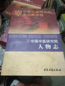 中国中医研究院人物志:1955~2005
