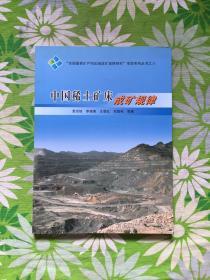 中国稀土矿床成矿规律【全新书籍】