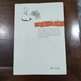 论语一百句:悦读经典小丛书