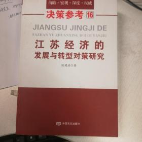 江苏经济的发展与转型对策研究(改革开放四十年江苏省经济发展解析)