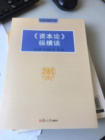 泛海书院丛书:《资本论》纵横谈