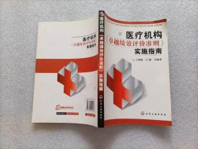 医疗机构卓越绩效评价准则实施指南