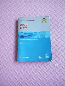 20207全国卫生专业技术资格考试指导   营养学