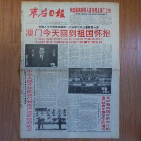 枣庄日报1999年12月20日 澳门回归纪念报纸