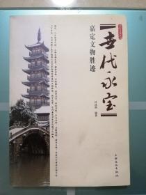 嘉定文化丛书·世代永宝:嘉定文物胜迹