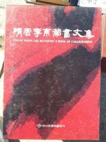 睛雲李甫荣书文集(精装本,有外盒)