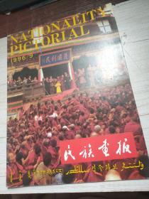 民族画报1996.9
