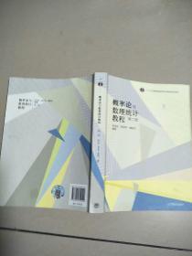 概率论与数理统计教程 第二版  原版二手扉页写名字