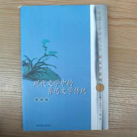 现代文学中的鲁迅文学传统(苏永廷签名赠送)