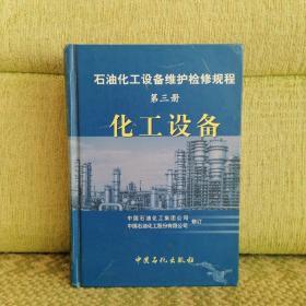 石油化工设备维护检修规程:化工设备(第3册)