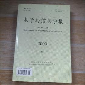电子与信息学报2003 增刊