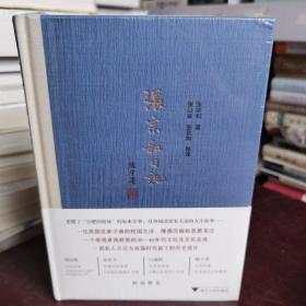 张宗和日记(第二卷):1936—1942