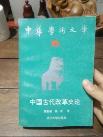 中国古代改革史论