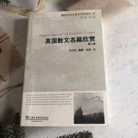 英国散文名篇欣赏(第2版):英汉对照:翻译专业名著名译研读本
