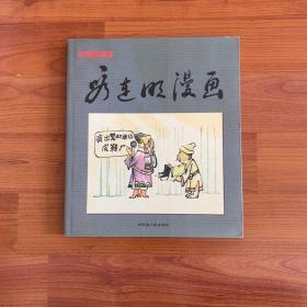 中国漫画家 段连明漫画