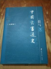 中国灾害通史(先秦卷)